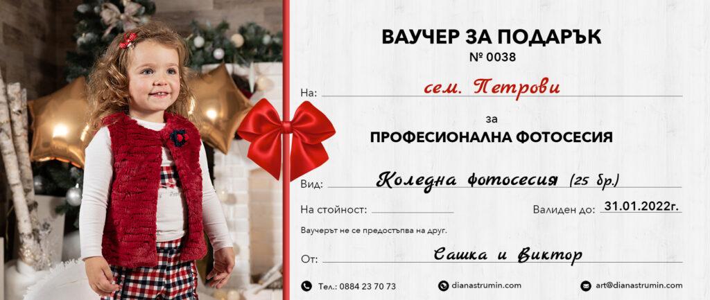 Koledna_Fotosesiya_Vaucher_za_podaryk_2021_Sofiya_2