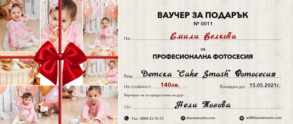 Vaucher-Podaryk_Cake-Smash-fotosesia-diana-strumin
